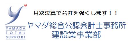 ヤマダ総合公認会計士事務所 建設業事業部